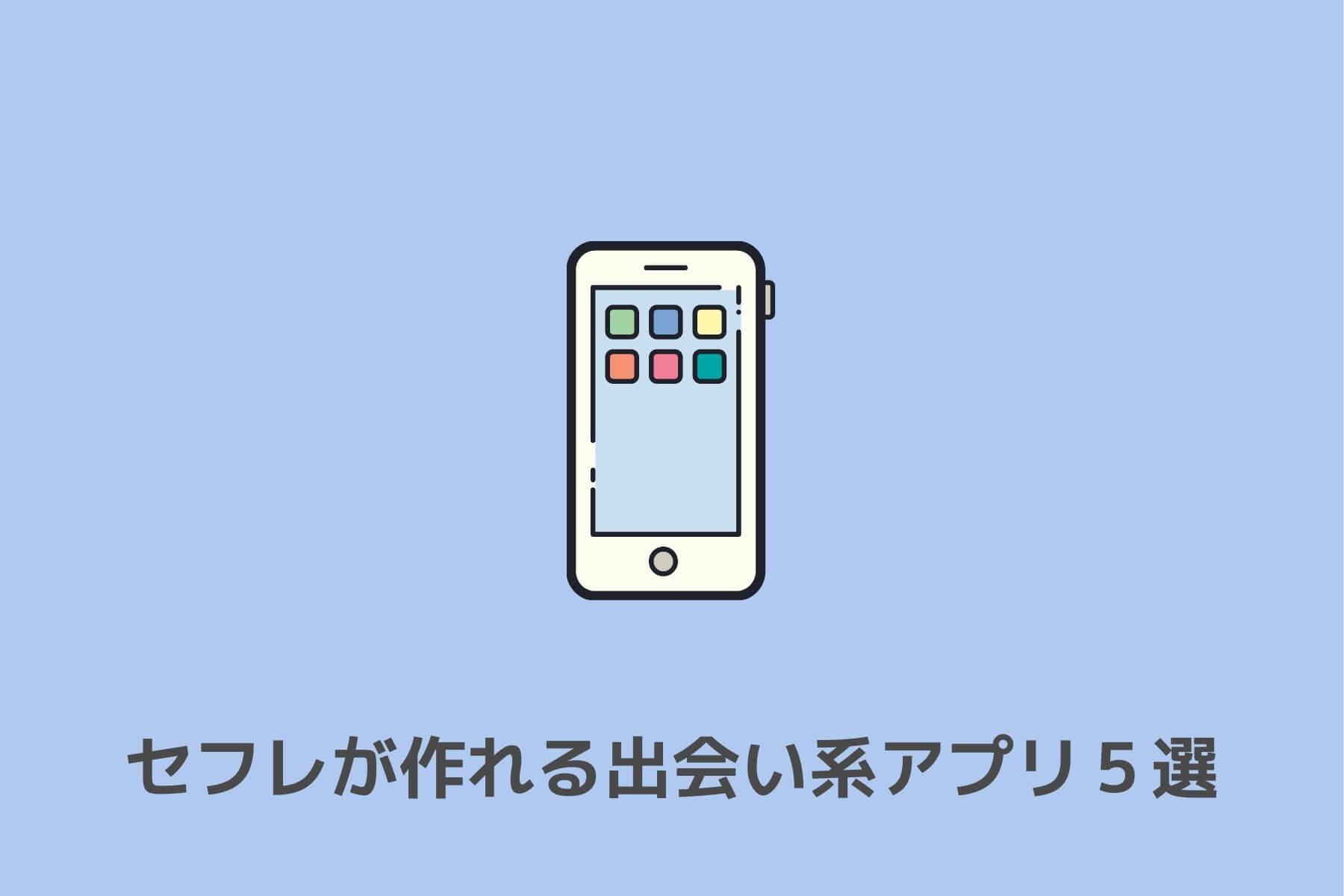 セフレが作れる出会い系アプリ5選